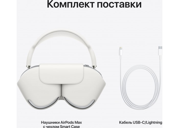 Apple AirPods Max, серебристый цвет