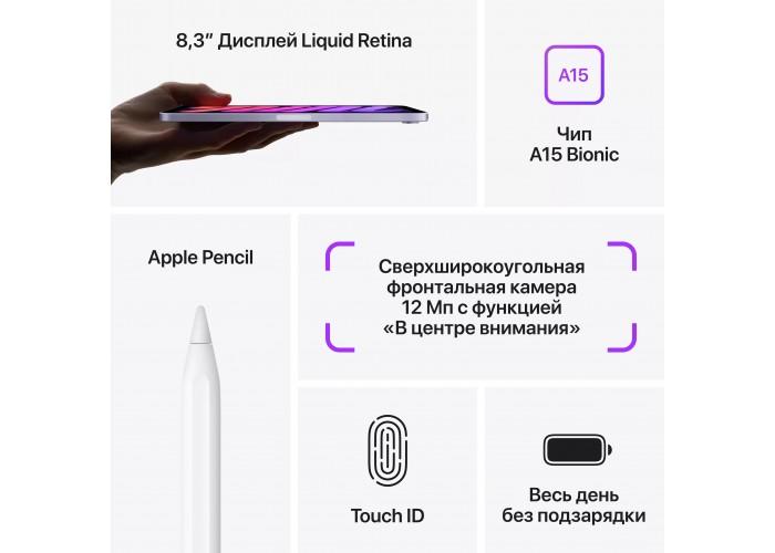 iPad mini (2021) Wi-Fi 64 ГБ «Сияющая звезда»