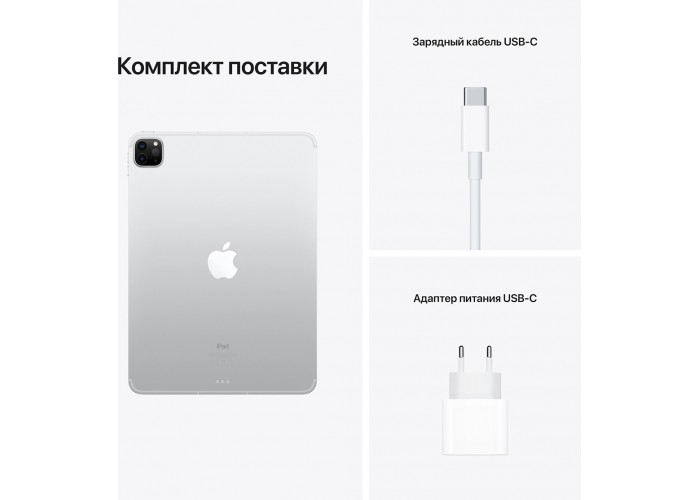iPad Pro (2021) 11 дюймов Wi-Fi + Cellular 128 ГБ Серебристый