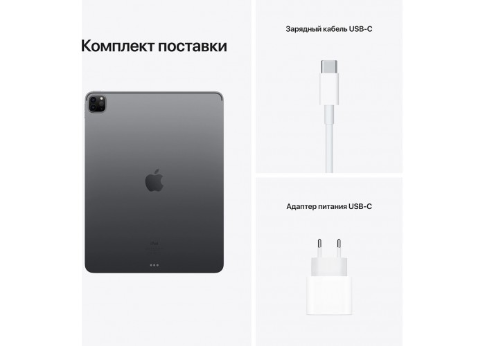 iPad Pro (2021) 12,9 дюйма Wi-Fi 2 ТБ «Серый космос»