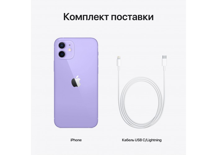 iPhone 12 128 ГБ фиолетовый