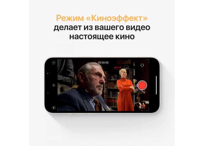 iPhone 13 (2 SIM) 512 ГБ «Сияющая звезда»