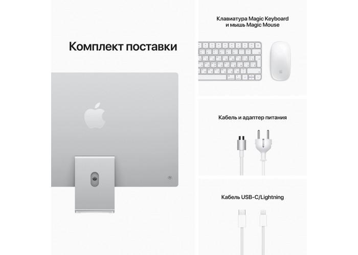 "iMac 24"" 2021, Retina 4.5K, M1, 7-core GPU, 8 ГБ, 256 ГБ SSD, серебристый"