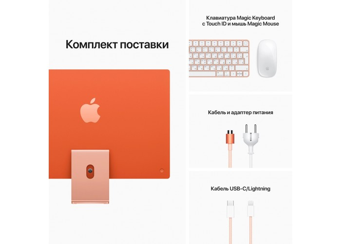 "iMac 24"" 2021, Retina 4.5K, M1, 8-core GPU, 8 ГБ, 256 ГБ SSD, оранжевый"
