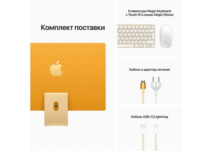 """iMac 24"""" 2021, Retina 4.5K, M1, 8-core GPU, 8 ГБ, 512 ГБ SSD, жёлтый"""